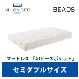 [関東設置無料] 日本ベッド AJビーズポケット セミダブルサイズ Beads 11274 SD [マットレスのみ]