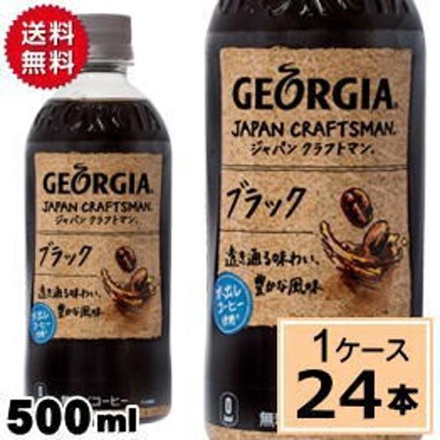 ジョージア ジャパンクラフトマン ブラックPET 500ml 送料無料 合計 24 本(24本×1ケース)カフェ オレ コーヒー ブラック 無糖
