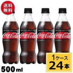 コカコーラ ゼロシュガー 500mlPET 送料無料 合計 24 本(24本×1ケース)コカコーラゼロ ノンシュガー コーラ ゼロ カロリーオフ