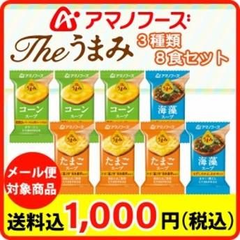 [ 1000円 ポッキリ 送料無料 メール便 ] アマノフーズ フリーズドライ 定番 Theうまみ スープ 3種類 8食セット