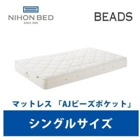[関東設置無料] 日本ベッド AJビーズポケット シングルサイズ Beads 11274 S [マットレスのみ]