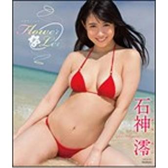 石神澪 Flower Lei/石神澪[Blu-ray]【返品種別A】