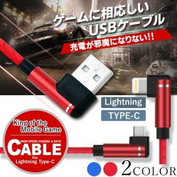 L字型 ゲーム用 USB充電ケーブル 1M Type-C lightning iPhone ギャラクシー Galaxy ケーブル iPhone X iPhone 8/8 Plus iPhone7/7