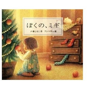 ぼくの、ミギ わくわくライブラリー/戸森しるこ(著者),アンマサコ(その他)