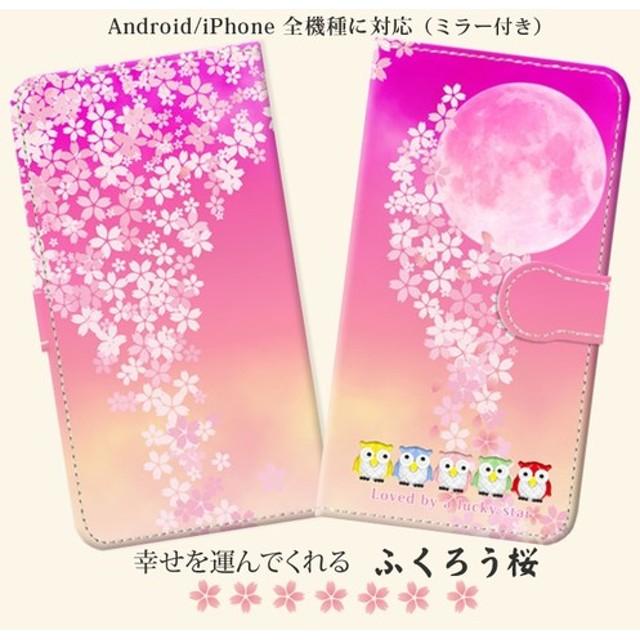 01c408ae31 ミラー付き)Android【手帳型スマホケース】ふくろう桜(全機種対応)名 ...