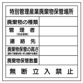 廃棄物保管場所標識 東京化成製作所 103
