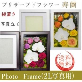 寿欄 2L写真用 フォトフレーム 写真立て プリザーブドフラワー ギフト 母の日 結婚祝い 還暦 喜寿 米寿祝い 金婚式 結婚式両親
