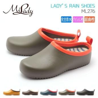 ミレディー レディース レインシューズ ML276 防水 クッション性 屈曲性 雨靴 庭履き サボ 19SS12