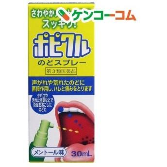 (第3類医薬品)ポピクル ( 30mL )/ ポピクル