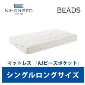 [関東設置無料] 日本ベッド AJビーズポケット シングルロングサイズ Beads 11274 SL [マットレスのみ]
