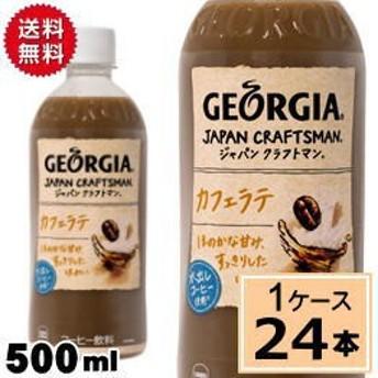 ジョージア ジャパンクラフトマン カフェラテPET 500ml 送料無料 合計 24 本(24本×1ケース)カフェ オレ コーヒー ミルク 生乳