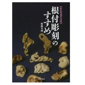 新品本/根付彫刻のすすめ 齋藤美洲/著