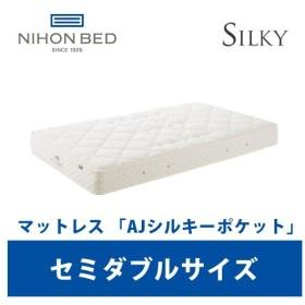 [関東設置無料] 日本ベッド AJシルキーポケット セミダブルサイズ Silky 11273 SD [マットレスのみ]