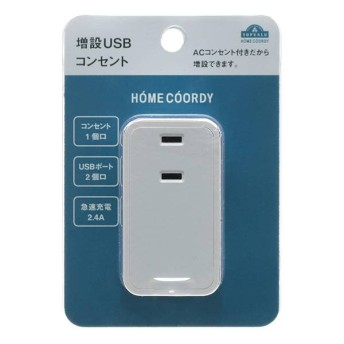 HOME COORDY 増設USBコンセント ホームコーディ ホワイト 2.4A その他生活家電