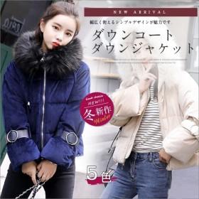 レディース ダウンコート ショート ダウンジャケット ジャケット コート ダウン 大きいサイズ 中綿コート 美シルエット 秋冬 秋 冬 シンプル 防寒 あったか