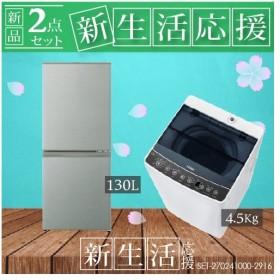 新生活 一人暮らし 家電セット 冷蔵庫 洗濯機 2点セット 新品 アクア 2ドア冷蔵庫 シルバー色 126L ハイアール 全自動洗濯機 洗濯4.5kg AQR-13GS+JW-C45A