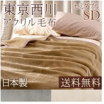 全品P5倍★西川 毛布 セミダブル 日本製 西川 ニューマイヤー毛布 毛羽部分アクリル100%セミダブル