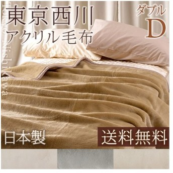 全品P5倍★毛布 ダブル 西川 日本製 ニューマイヤー毛布(毛羽部分アクリル100%) ダブル 軽量毛布