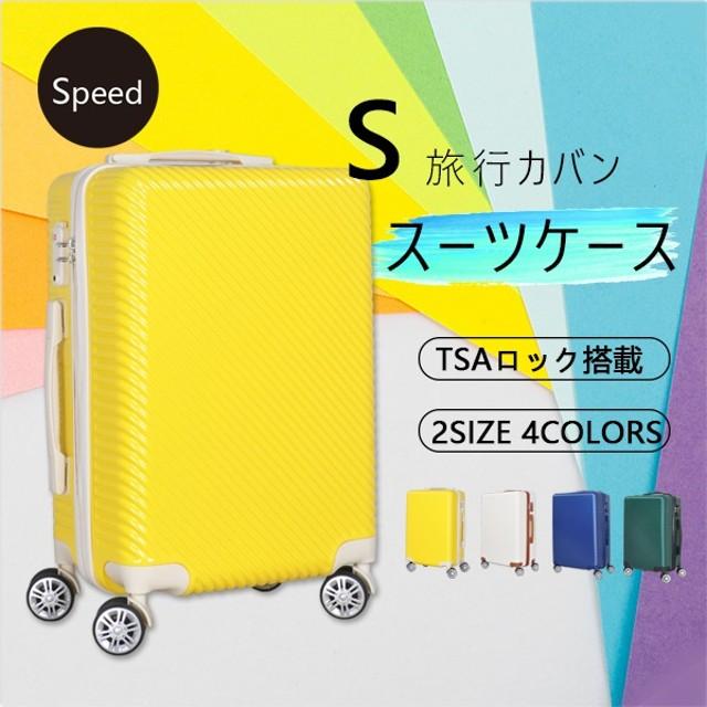 スーツケース S キャリーバッグ ABS+PC 鏡面 超軽量 TSAロック 可愛い旅行用かばん
