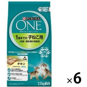 箱売り ピュリナワン(PURINA ONE)猫用 1歳までの子ねこ用/妊娠・授乳期の母 チキン 2.2kg(550g×4袋 )6袋 ネスレ日本