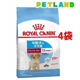 ロイヤルカナン サイズヘルスニュートリション ミディアム パピー ( 4kg4コセット )/ ロイヤルカナン(ROYAL CANIN)