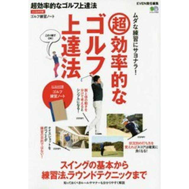 [書籍]/超効率的なゴルフ上達法 (エイムック)/EVEN/責任編集/NEOBK-2071656