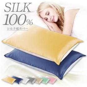 枕カバー シルク100% 美容 保湿 生糸 シルク 枕 寝具 切れ毛 ホワイト 肌にやさしい グリーン グレー ネイビー ピンク ベージュ ゴールド 柔らかい 8R71
