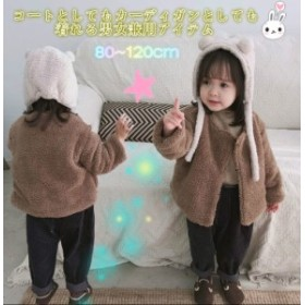 2018 子供服 キッズ かわいい おしゃれ ふわもこ ボアコート ジャケットアウター 防寒 保温 男女兼用