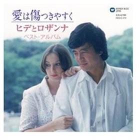 CD ヒデとロザンナ 愛は傷つきやすく ベスト・アルバム EJS-6199