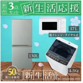 新生活 一人暮らし 家電セット 3点セット 新品 東日本地域専用 50Hz 2ドア冷蔵庫 130L シルバー色 AQR-13GS 全自動洗濯機 JW-C45A-K 電子レンジ JM-17F-50-W