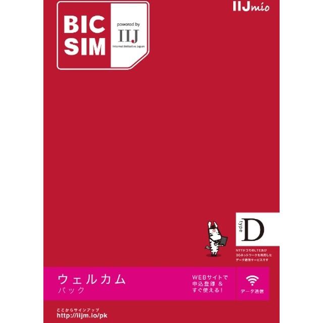 【無料WiFi付】マルチSIM「BIC SIM」データ通信専用・SMS非対応 ドコモ対応SIMカード IMB246 [マルチSIM]