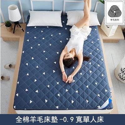 【全棉羊毛床墊-0.9寬單人床-多規可選-1款1組】全棉羊毛加厚床墊褥子墊被可摺疊-7101011