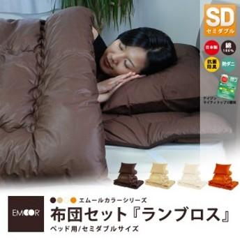 エムールカラー 布団セット セミダブル『ランブロス』 ベッド用 (掛け布団 ベッドパッド 枕)(日本製 布団セット お布団セット 寝具セ