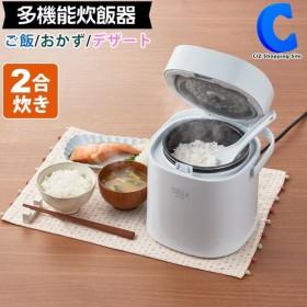 炊飯器 一人暮らし用 2合炊き 小型 多機能炊飯器 ヨーグルトメーカー ケーキ おかゆ お粥 煮込み スープ ステラ VS-KE02W