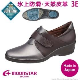 ムーンスター レディース [セール50%OFF] 本革 コンフォートシューズ  スポルス SP7632WSR メタリックダークブラウンコンビ 3E 防滑底 日本製 moonstar
