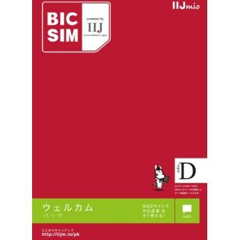 【無料WiFi付】マルチSIM「BIC SIM」データ通信専用・SMS対応 ドコモ対応SIMカード IMB247 [マルチSIM]