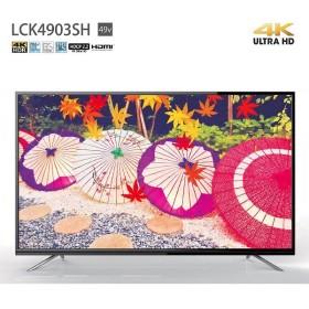 LCK4903SH LED液晶テレビ 4K液晶 49型 3波対応(地上/BS/CSデジタル) 外付けハードディスク録画対応 49インチ 4K UHDTV