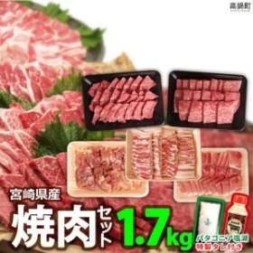 tf <宮崎県産焼肉セット1.7kg+タレ&塩>2019年11月末迄に順次出荷