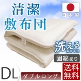 【送料無料】日本製 敷き布団 (固綿入り) ダブル ロング国産 ダブル 単品 敷き 寝具 ほこりが出