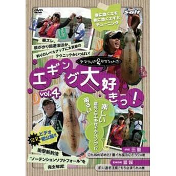 内外出版 ヤマラッピ&タマちゃんのエギング大好きっ! vol.4 山田ヒロヒト 野村珠弥 DVD