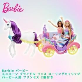 【costco コストコ】【Barbie バービー】ユニコーン ブライドル リンス ローリングキャリッジ バービー人形 プリンセス 2個付き