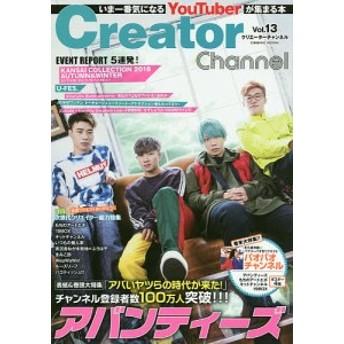 Creator Channel いま一番気になるYouTuberが集まる本 Vol.13