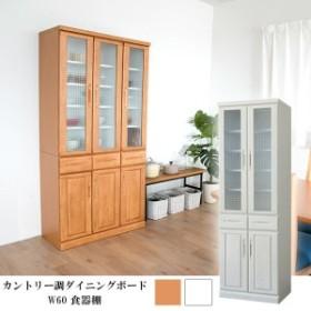 カントリー調ダイニングボードW60食器棚【送料無料】〔大型〕カントリー/戸棚/ガラス戸/クロ