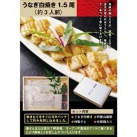 うなぎ白焼(1.5尾)