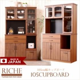 【完成品】 リチェ 105カップボード 【日本国産】【送料無料】 キッチンボード キッチン収納