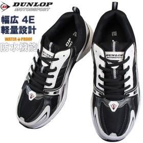 ダンロップ マックスランライト M229 ブラック/ホワイト メンズスニーカー ランニングシューズ 靴 紐靴 4E 幅広 ワイド 軽量 撥水 防水 夜間安全 DM229