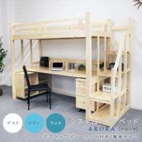 ロフトベッド デスク付き 階段 机 階段タイプ システムベッド シングル デスク ワゴン ラック 木製 ハイタイプ 頑丈 子供用 大人用