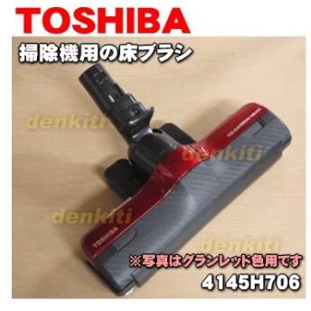 4145H706 東芝 掃除機 用の 床ブラシ 床用ノズル ★ TOSHIBA グランレッド(R
