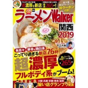 ラーメンWalker関西 2019