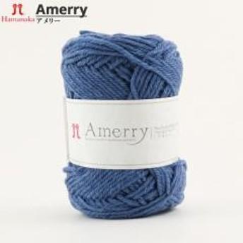秋冬毛糸 『Amerry(アメリー) 16番色』 Hamanaka ハマナカ